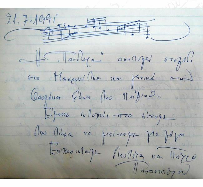 http://www.pandoramansion.gr/images/memoir/02.jpg