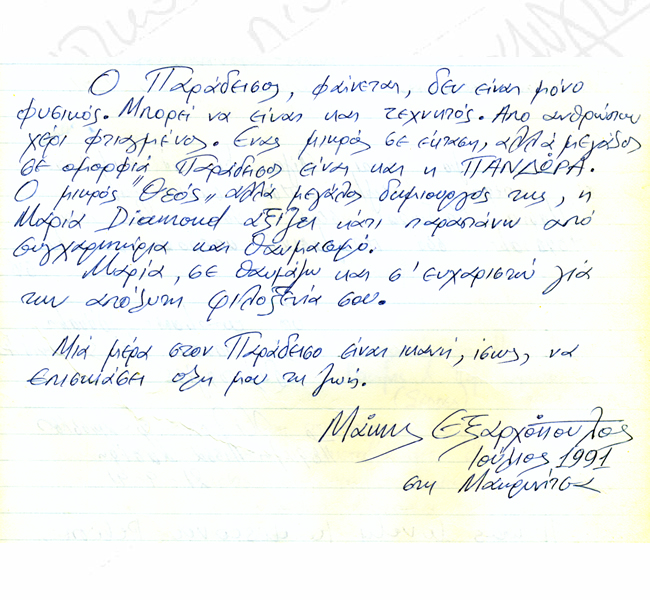 https://www.pandoramansion.gr/images/memoir/sxolia.jpg