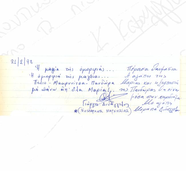 https://www.pandoramansion.gr/images/memoir/sxolia11.jpg