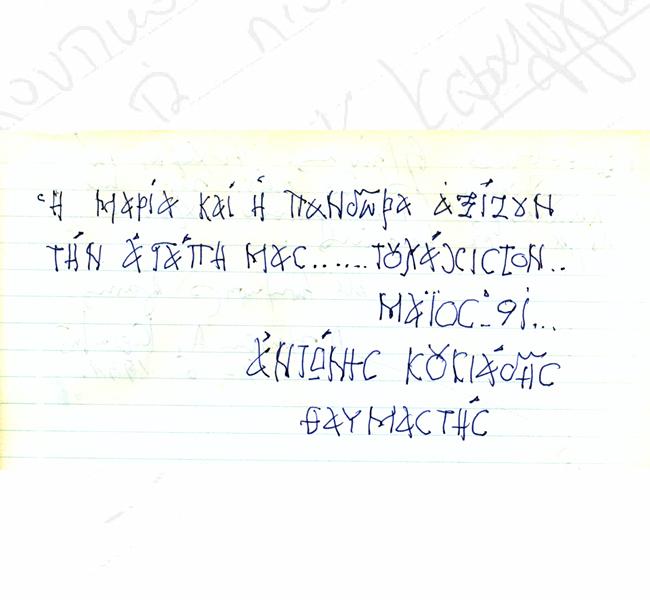 http://www.pandoramansion.gr/images/memoir/sxolia2.jpg
