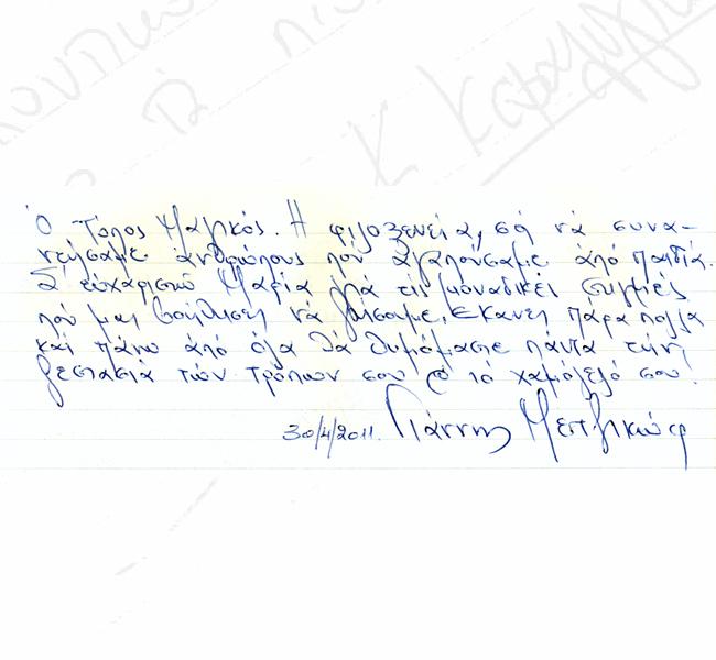 http://www.pandoramansion.gr/images/memoir/sxolia28.jpg