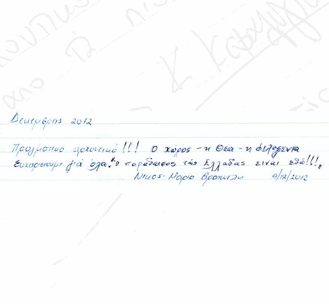 https://www.pandoramansion.gr/images/memoir/sxolia29.jpg