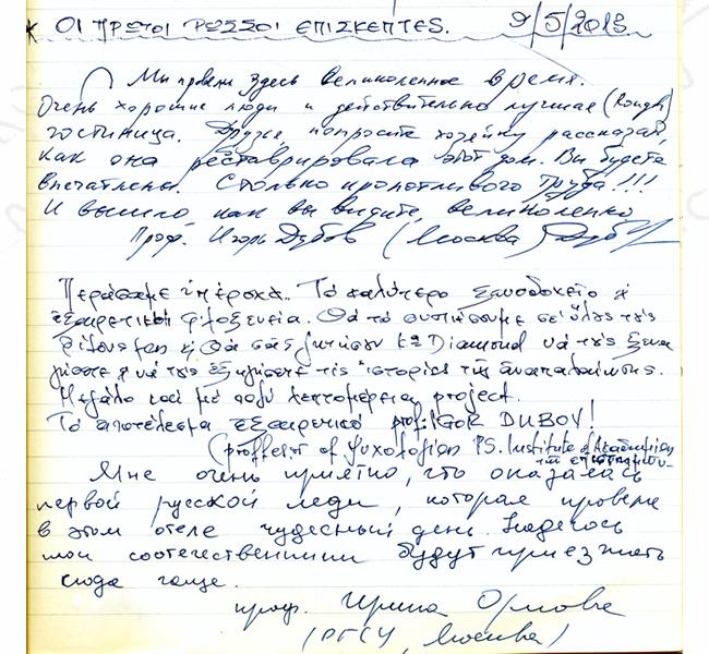 http://www.pandoramansion.gr/images/memoir/sxolia30.jpg