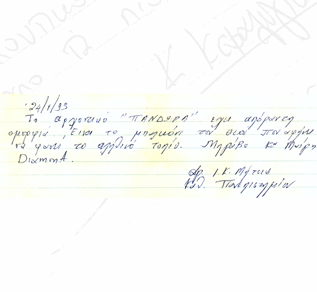 https://www.pandoramansion.gr/images/memoir/sxolia34.jpg