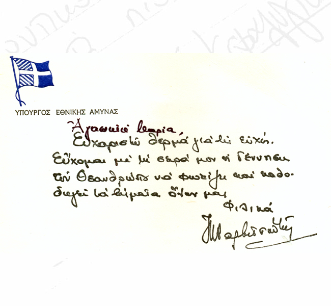 http://www.pandoramansion.gr/images/memoir/sxolia36.jpg
