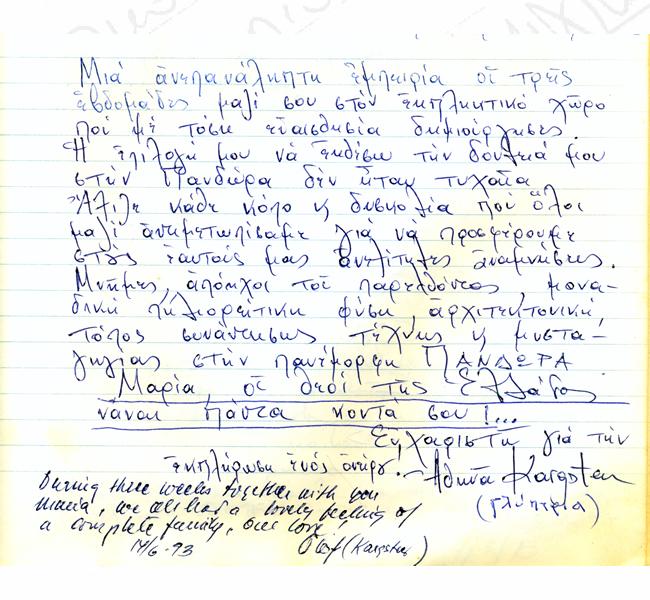 https://www.pandoramansion.gr/images/memoir/sxolia38.jpg