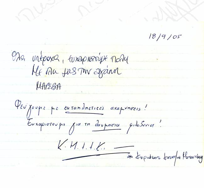 https://www.pandoramansion.gr/images/memoir/sxolia4.jpg