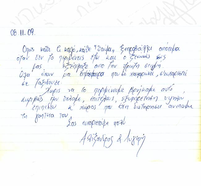 https://www.pandoramansion.gr/images/memoir/sxolia43.jpg