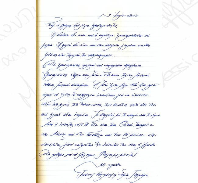 https://www.pandoramansion.gr/images/memoir/sxolia48.jpg
