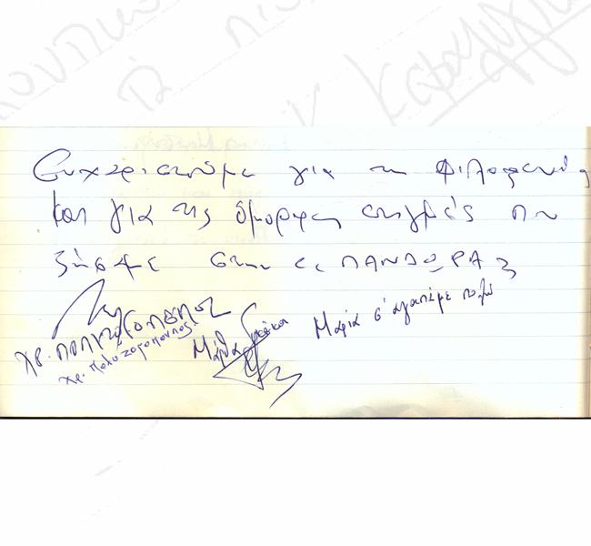 http://www.pandoramansion.gr/images/memoir/sxolia5.jpg