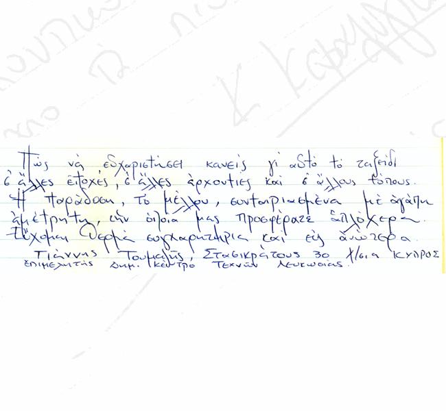 http://www.pandoramansion.gr/images/memoir/sxolia50.jpg