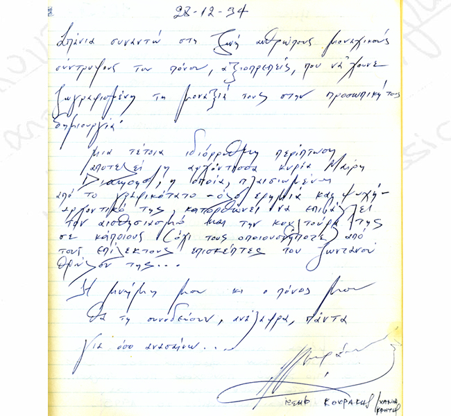 https://www.pandoramansion.gr/images/memoir/sxolia55.jpg