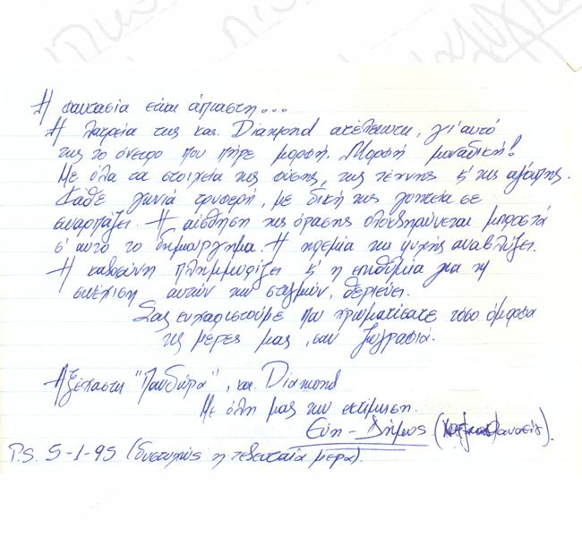 http://www.pandoramansion.gr/images/memoir/sxolia56.jpg