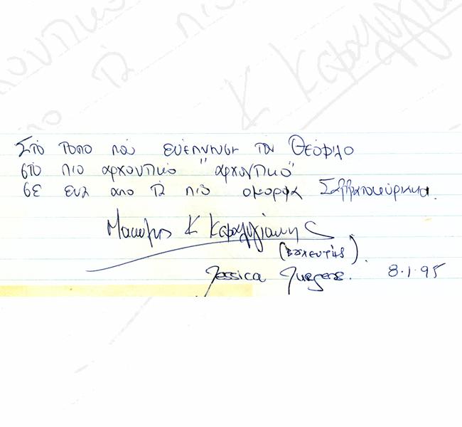 http://www.pandoramansion.gr/images/memoir/sxolia57.jpg
