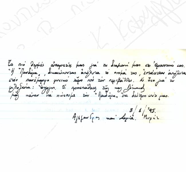 https://www.pandoramansion.gr/images/memoir/sxolia58.jpg