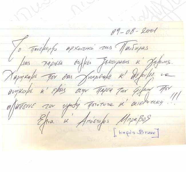 http://www.pandoramansion.gr/images/memoir/sxolia69.jpg