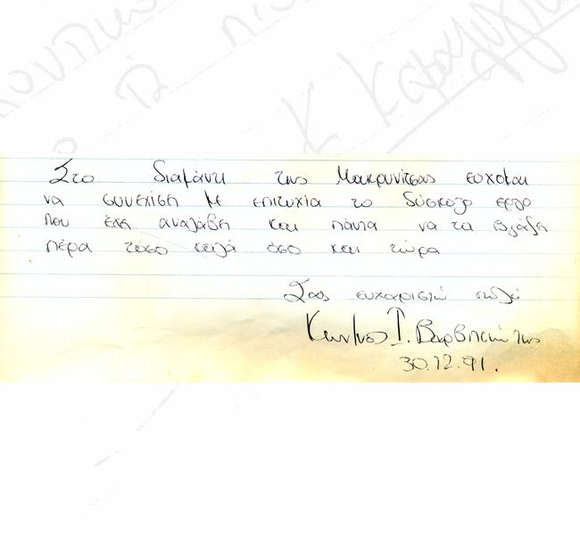 http://www.pandoramansion.gr/images/memoir/sxolia7.jpg