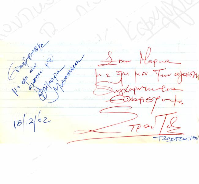 http://www.pandoramansion.gr/images/memoir/sxolia71.jpg