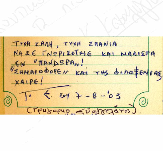 http://www.pandoramansion.gr/images/memoir/sxolia72.jpg